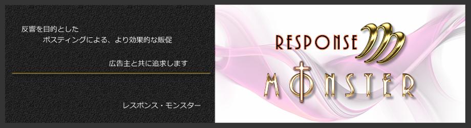レスモン【レスポンス・モンスター】